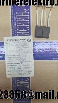 ВТ5 6,5х15х24 555х193 щетка меднографитовая