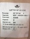 Щетка МГ 611ОМ 22х30х64 щетка меднографитовая