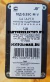 10Д-0,55С-М-V батарея
